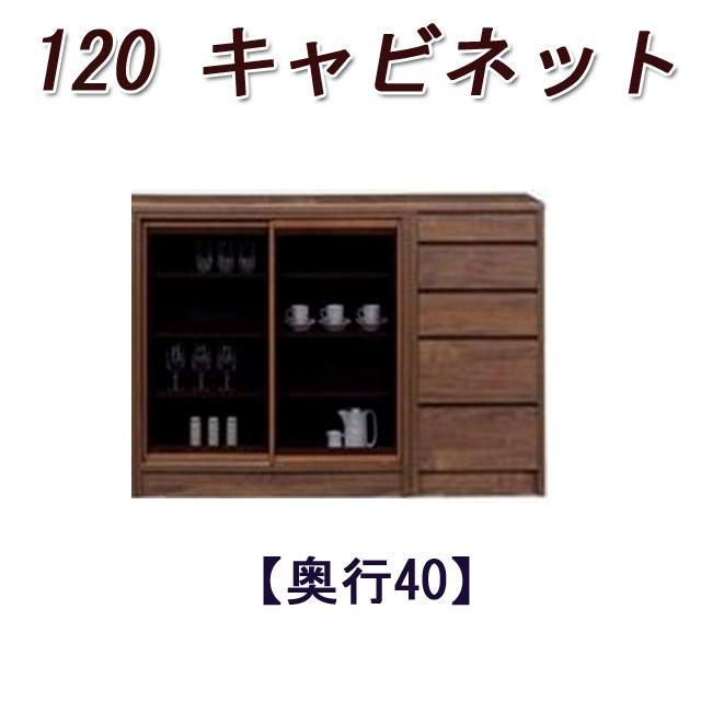 カウンター下収納 奥行40cm 幅120cm 薄型 リビング収納 キッチン収納 キャビネット 引き戸 引き出し 日本製 開梱設置無料 送料無料 大川 完成品 アルダー 木製 ライン