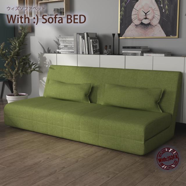 With sofa ウィズ ソファ 2人掛け ソファー ベッド 北欧風 カントリー カジュアル モダン ナチュラル シンプル b307-180 おしゃれ 安い コンパクト 折りたたみ ファブリック