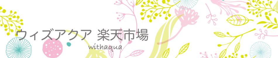 ウィズアクア 楽天市場店:忙しい日常に癒される動くインテリア!グリーンインテリアを!