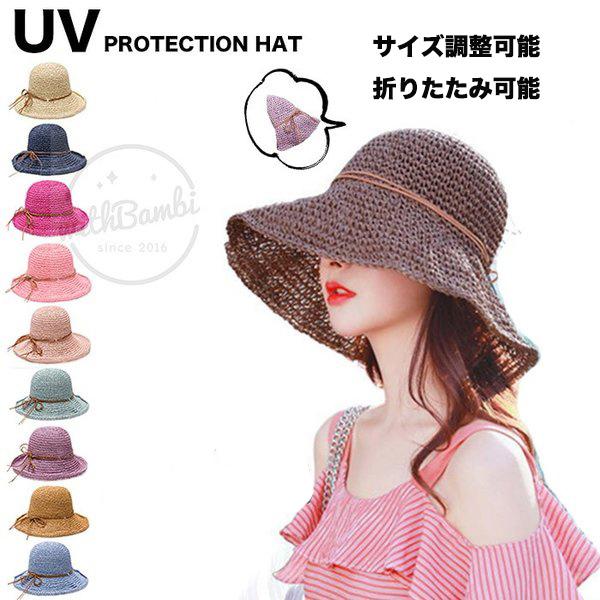 日よけ 女性帽子 つば広ハット レディース 帽子 uvカット 与え コマ編み キャペリン 麦わら つば広 調節可能 小顔効果 折りたたみ 買い物 大人かわいい おしゃれ ハット 中折れ帽