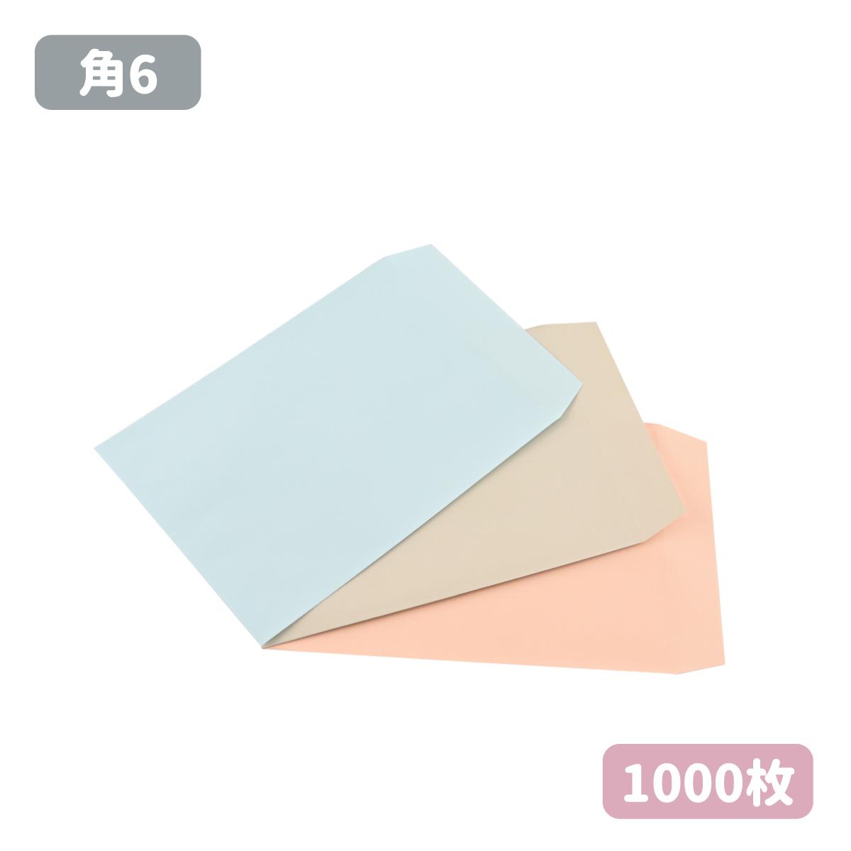 角6-A5判がそのまま入る淡いカラー封筒です 角6 ハーフトーンカラー パステル 封筒 紙厚100g 新作販売 1000枚 162×229 A4二つ折りサイズ A5封筒 角形6号 A5サイズ ブルー A5 賜物 グレー ピンク 無地 角6封筒