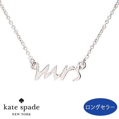 ケイトスペード Kate Spade ネックレス say yes