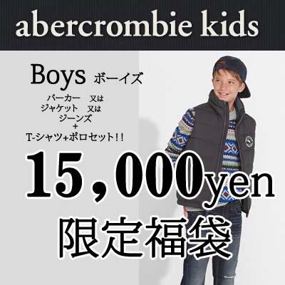 アバクロンビー(キッズ)限定福袋 2018!Abercrombie Kids ボーイズ 福袋 15,000円子供 男の子 ベビー 正規品 アメリカ買付 2018年