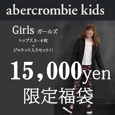 アバクロンビー(キッズ)限定福袋 2019!Abercrombie Kids ガールズ 福袋 15,000円子供 女の子 ベビー 正規品 アメリカ買付 2019年