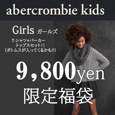 アバクロンビー(キッズ)限定福袋 2019!Abercrombie Kids ガールズ 福袋 9,800円子供 女の子 ベビー 正規品 アメリカ買付 2019年