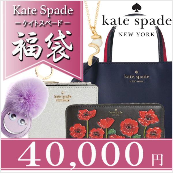 ケイトスペード KATE SPADE 福袋2019 4万円!KATE SPADE ケイトスペード正規品 アメリカ買付 USA直輸入 2019年 19年 ブランド福袋