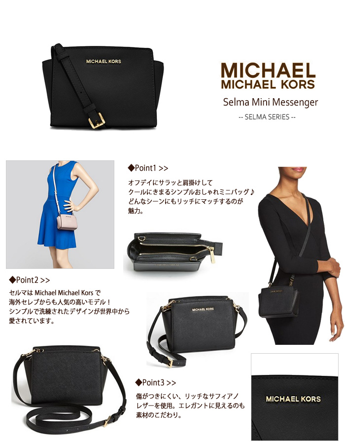 Michael-Michael Kors MICHAEL Michael Kors bag Mini Messenger Selma Selma  leather mini Crossbody (5 colors ) new genuine American purchase USA imports a2957d2ab2da4
