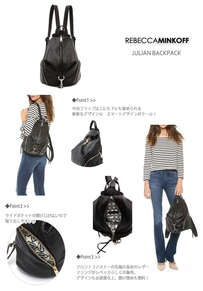 4c229cfeb3453 REBECCA MINKOFF Rebecca Minkoff bag women s backpack (black) JULIAN BACKPACK  (Black)-C402 West Coast celebrity brand new genuine purchase USA from u.s.a.