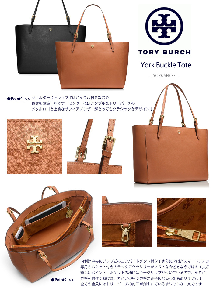 49eae0e1b16d Tory Burch Tory Burch Tote york BUCKLE TOTE York buckle Tote (light  oak)-C392 new genuine USA imports