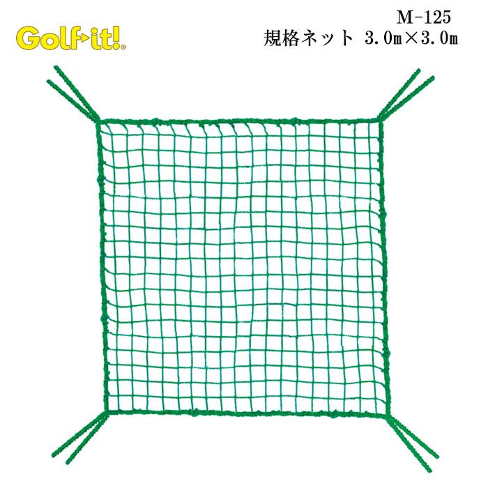 ライト M-125 規格ネット 3.0m×3.0m LITE GOLF