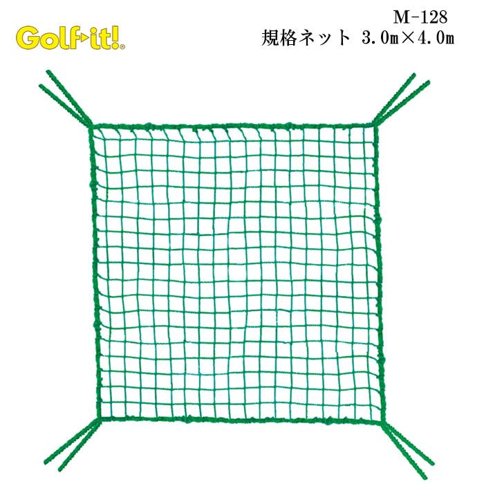 ライト M-128 規格ネット 3.0m×4.0m LITE GOLF