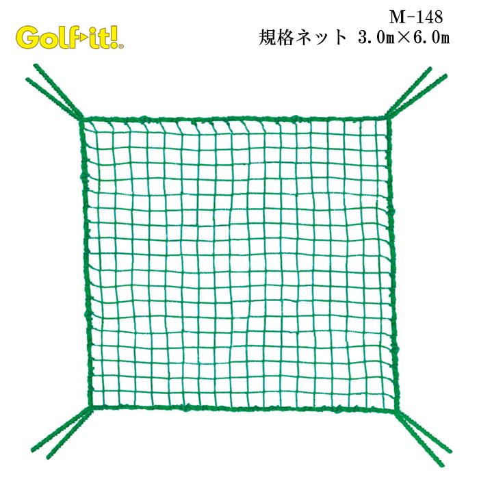ライト M-148 規格ネット 3.0m×6.0m LITE GOLF