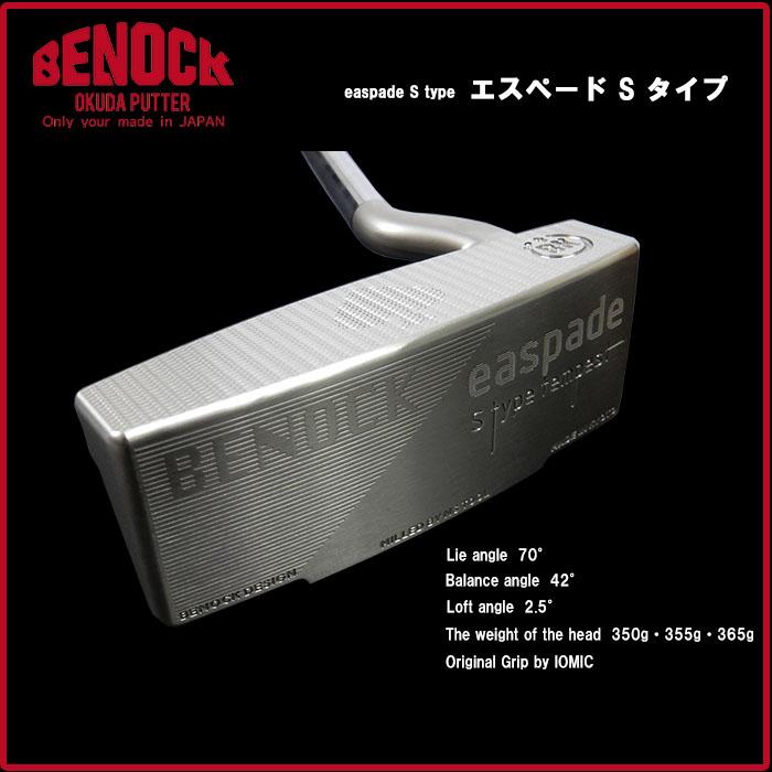 ベノック BENOCK easpade S type エスペード Sタイプ パター