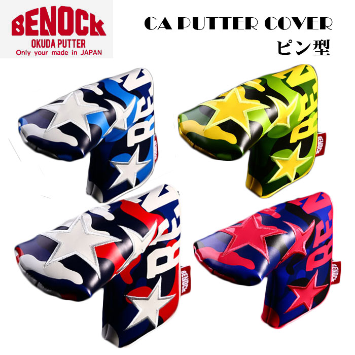 ベノック BENOCK CAシリーズ ピン型パターカバー PUTTER COVER