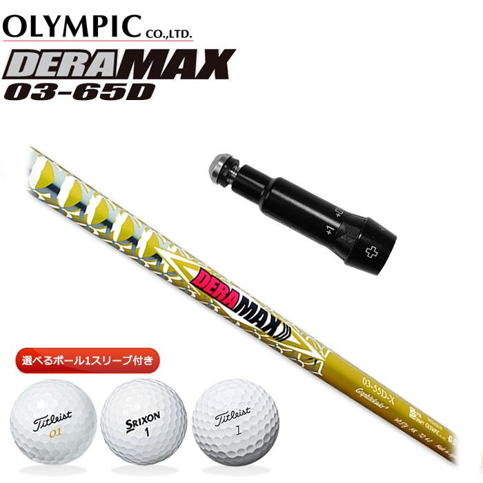 オリムピック デラマックス 03-65D シャフト スリーブ付き 今だけ選べるボール1スリーブ プレゼント 黄デラ