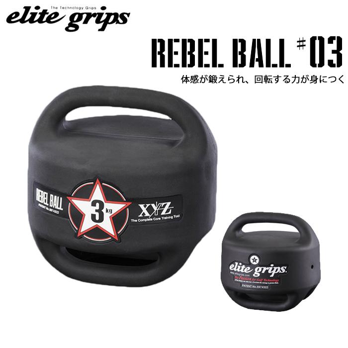 エリートグリップ elite grips XYZ レベルボール #03 REBEL BALL