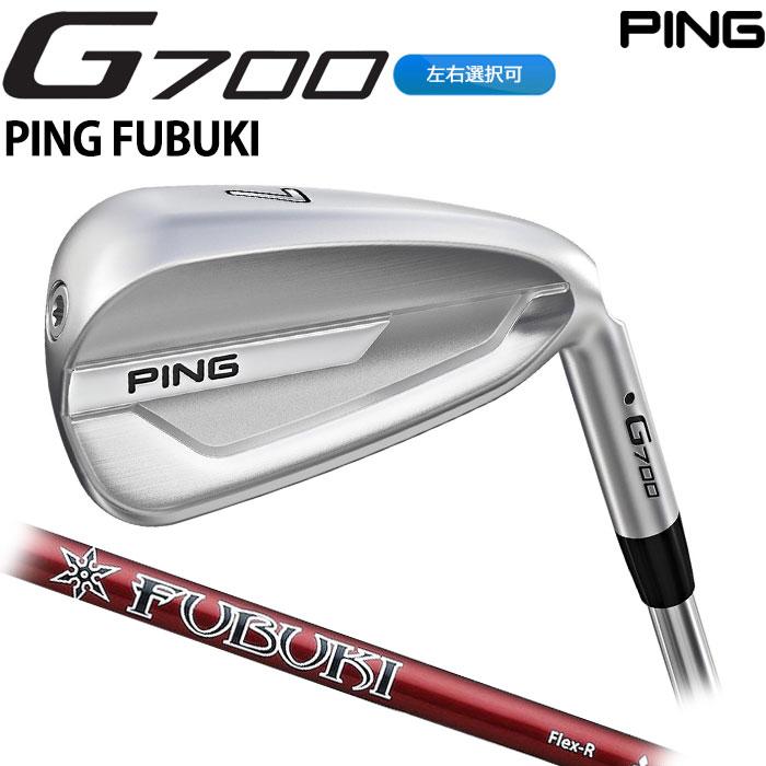 【左右選択可】PING ピン G700 日本正規品 FUBUKI (5本セット) PING 6~PW アイアン