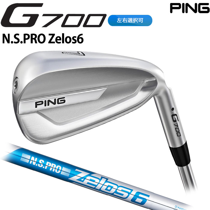 【左右選択可】PING ピン G700 アイアン ZELOS 6 5~PW (6本セット) 日本正規品
