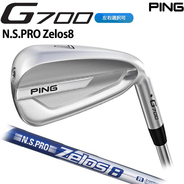 【左右選択可】PING ピン G700 アイアン ZELOS 8 7~PW (4本セット) 日本正規品