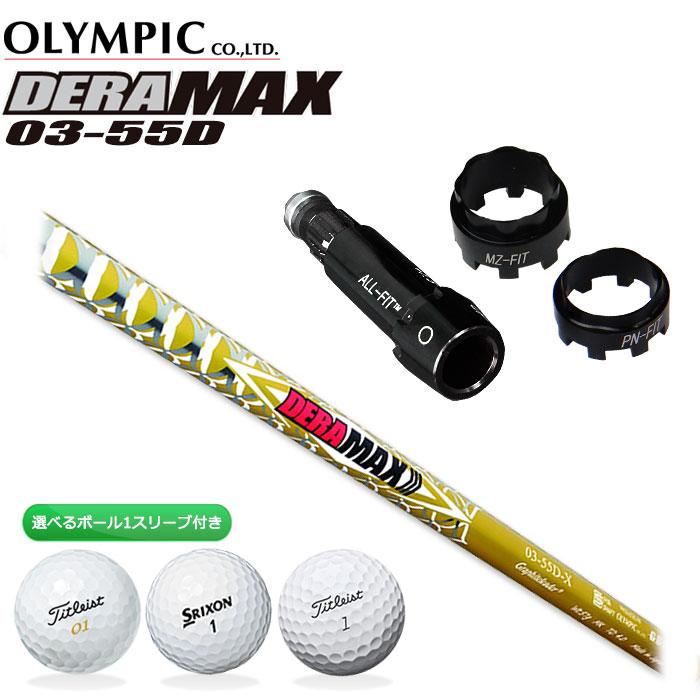 オリムピック デラマックス 03-55D シャフト マルチスリーブ付き 今だけ選べるボール1スリーブ プレゼント