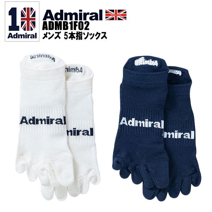 アドミラルの5本指ソックス アドミラル admiral ADMB1F02 メンズ 25-27cm 完全送料無料 5本指ソックス 開店記念セール 靴下 ゴルフ