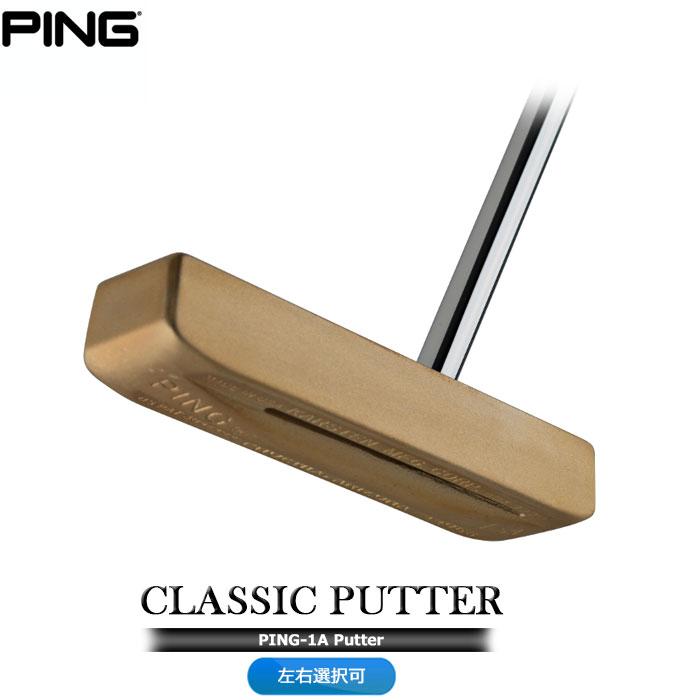 【左右選択可】PING ピン CLASSIC PUTTER クラッシックパター PING 1-A