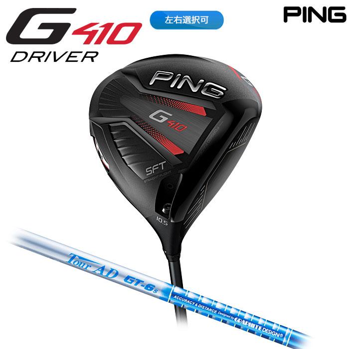 【左右選択可】PING ピン G410 SFT ドライバー Tour AD GT 日本正規品 ping g410 DR SF TEC