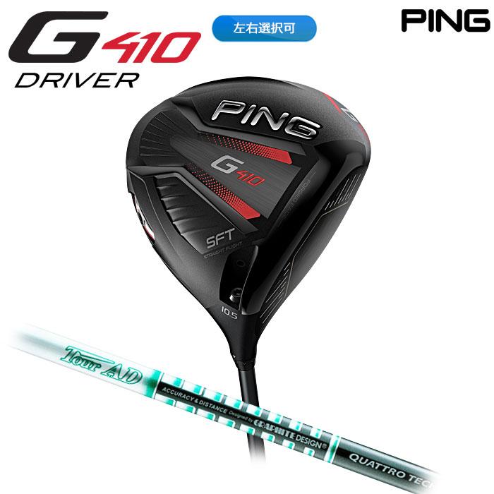 【左右選択可】PING ピン G410 SFT ドライバー Tour AD QT 日本正規品 ping g410 DR SF TEC