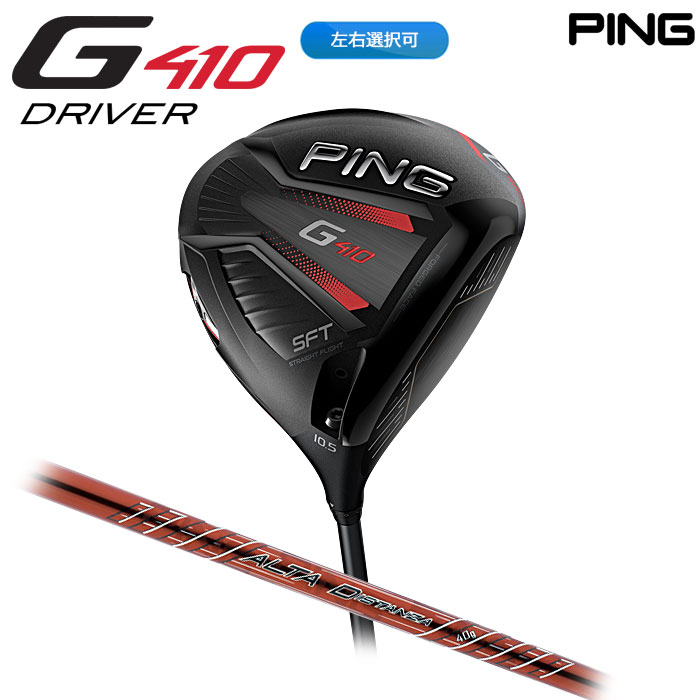【左右選択可】PING ピン G410 SFT ドライバー ALTA DISTANZA 日本正規品 ping g410 DR SF TEC