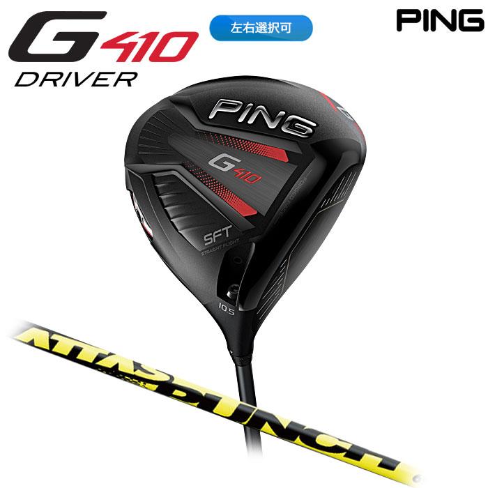 【左右選択可】PING ピン G410 SFT ドライバー ATTAS PUNCH 日本正規品 ping g410 DR SF TEC