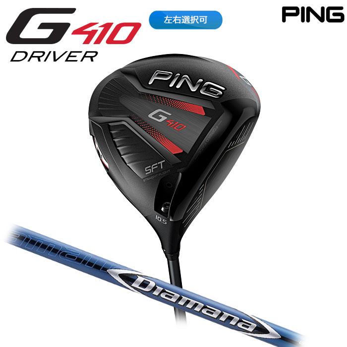 【左右選択可】PING ピン G410 SFT ドライバー Diamana BF 日本正規品 ping g410 DR SF TEC