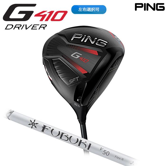 【左右選択可】PING ピン G410 SFT ドライバー FUBUKI V 日本正規品 ping g410 DR SF TEC