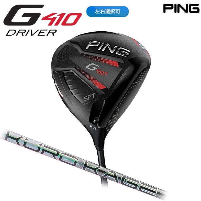 【左右選択可】PING ピン G410 SFT ドライバー KURO KAGE XD 日本正規品 ping g410 DR SF TEC