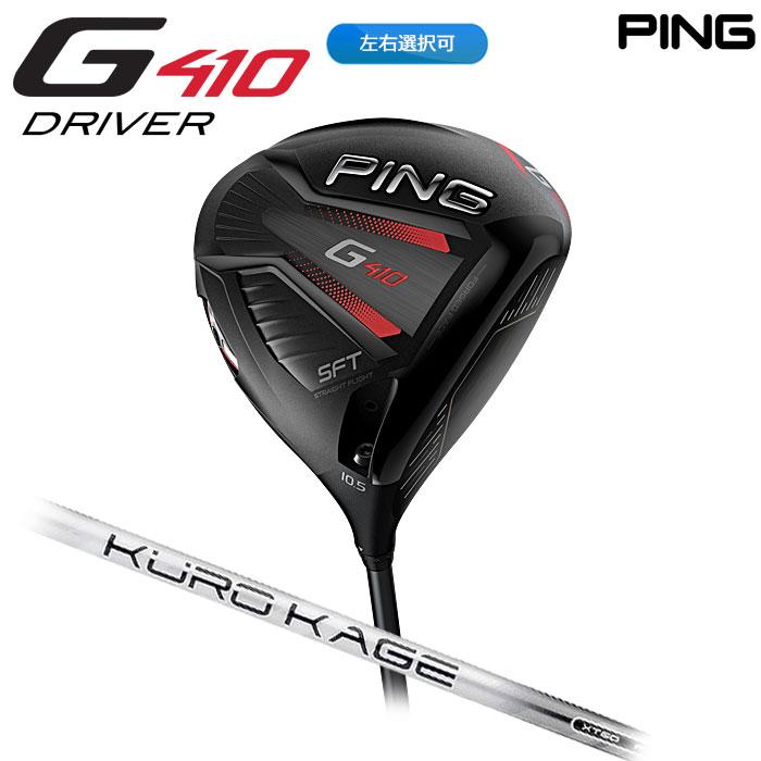 【左右選択可】PING ピン G410 SFT ドライバー KURO KAGE XT 日本正規品 ping g410 DR SF TEC