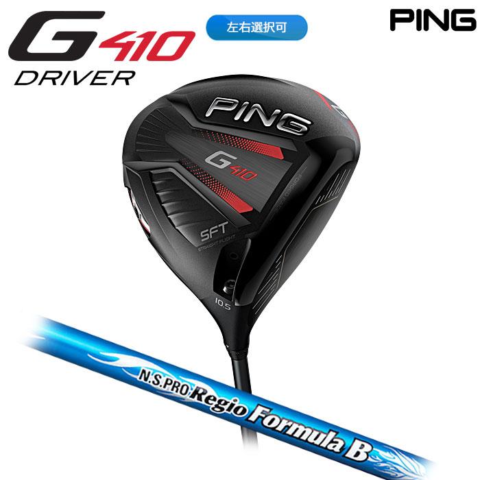 【左右選択可】PING ピン G410 SFT ドライバー N.S.PRO Regio Formula B 日本正規品 ping g410 DR SF TEC