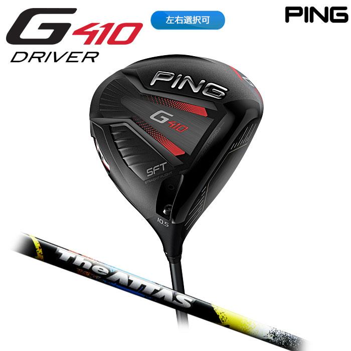 【左右選択可】PING ピン G410 SFT ドライバー USTマミヤ ジ・アッタス 日本正規品 ping g410 DR SF TEC