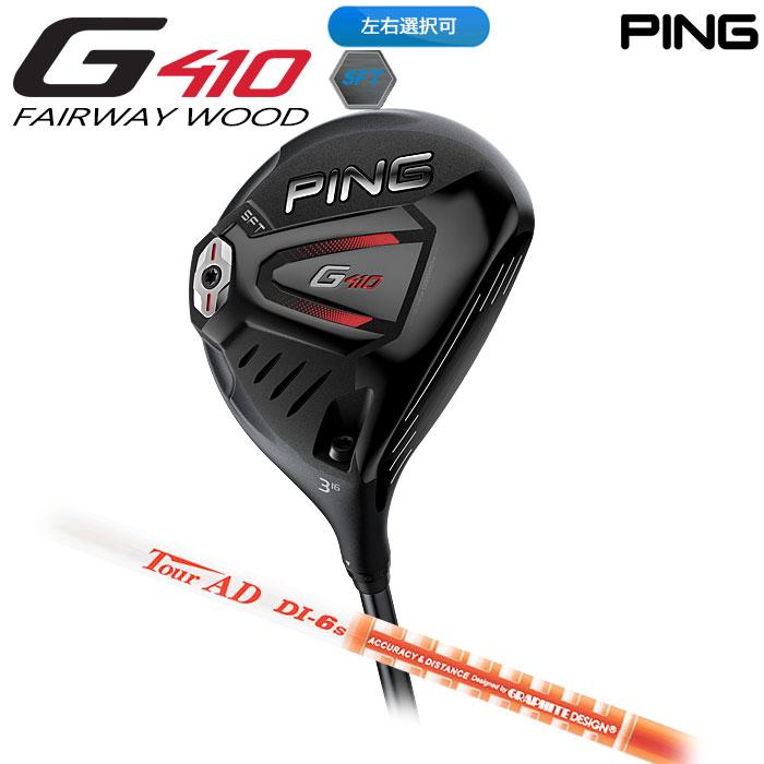 【4/16 01:59までポイントアップ!】【左右選択可】PING ピン G410 フェアウェイウッド SFT Tour AD DI 日本正規品 ping g410 FW SF TEC SFテック