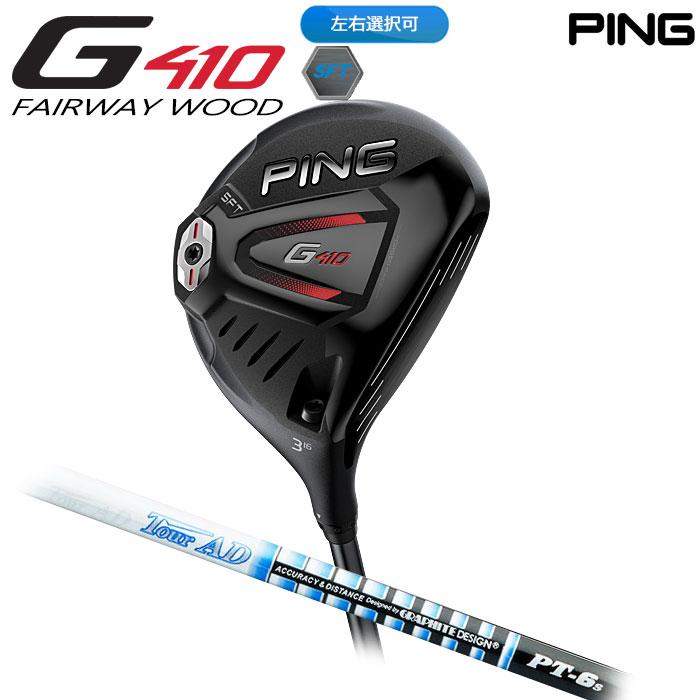 【左右選択可】PING ピン G410 フェアウェイウッド SFT Tour AD PT 日本正規品 ping g410 FW SF TEC SFテック