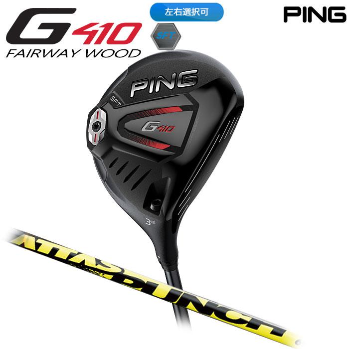 【左右選択可】PING ピン G410 フェアウェイウッド SFT ATTAS PUNCH 日本正規品 ping g410 FW SF TEC SFテック