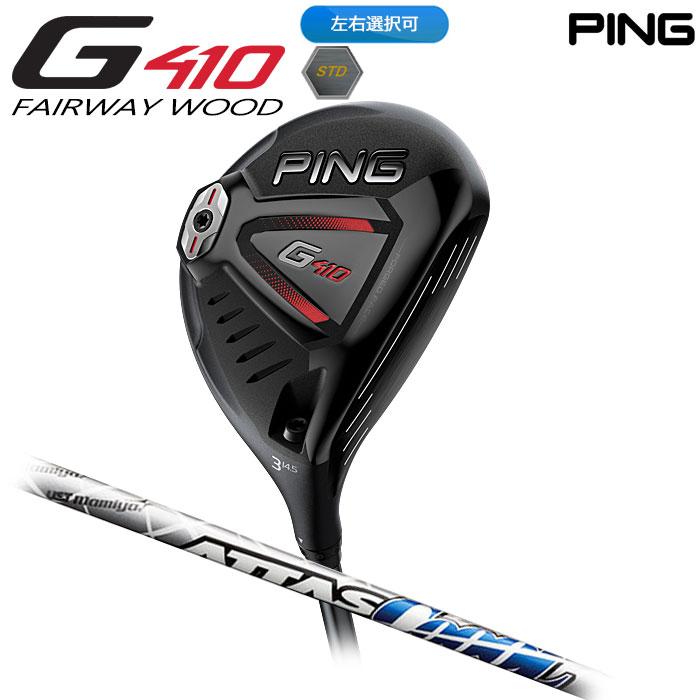 【左右選択可】PING ピン G410 フェアウェイウッド STD ATTAS CoooL 日本正規品 ping g410 FW スタンダード STANDARD