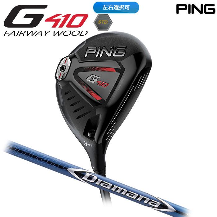 【左右選択可】PING ピン G410 フェアウェイウッド STD Diamana BF 日本正規品 ping g410 FW スタンダード STANDARD