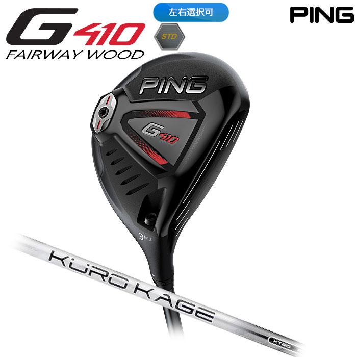 【左右選択可】PING ピン G410 フェアウェイウッド STD KURO KAGE XT 日本正規品 ping g410 FW スタンダード STANDARD