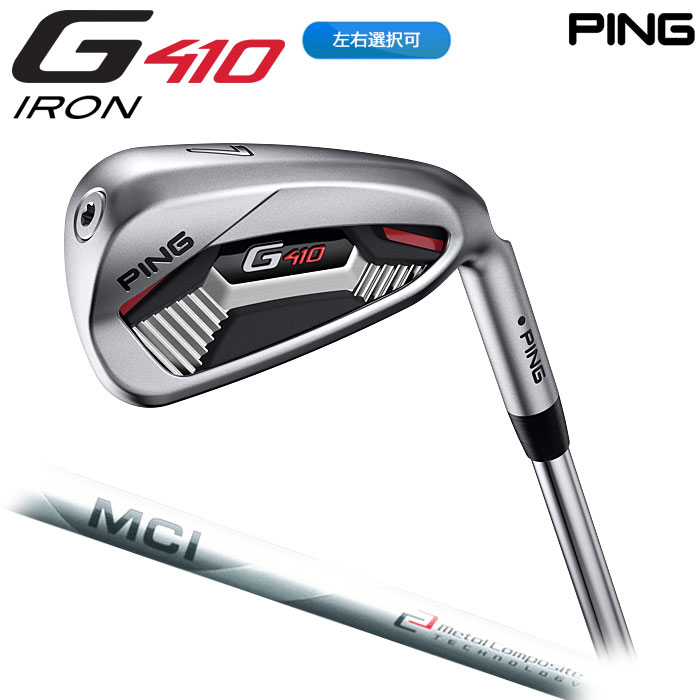 【左右選択可】PING ピン G410 アイアン MCI 120 5~PW (6本セット) 日本正規品 ping g410 IRON