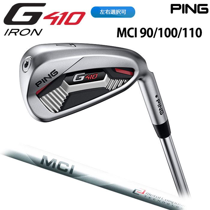 【左右選択可】PING ピン G410 アイアン MCI 90 100 110 7~PW (4本セット) 日本正規品 ping g410 IRON