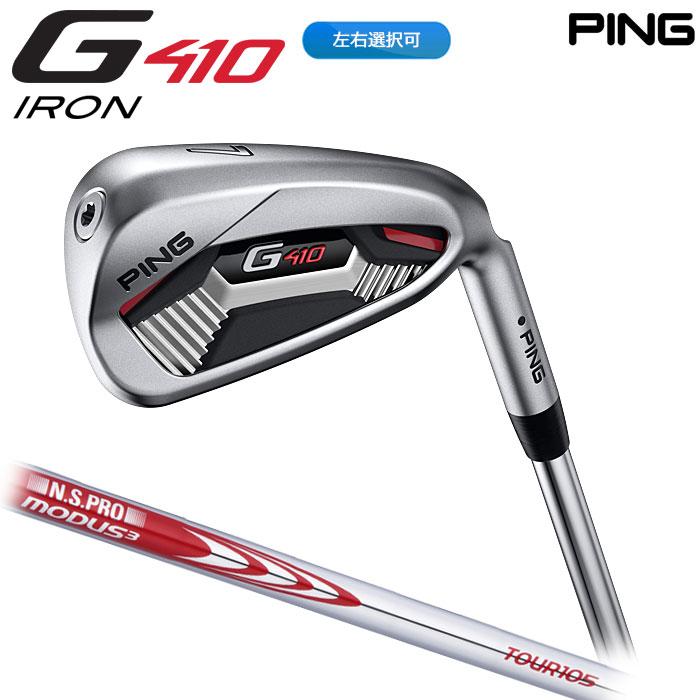 【左右選択可】PING ピン G410 アイアン MODUS3 TOUR105 7~PW (4本セット) 日本正規品 ping g410 IRON