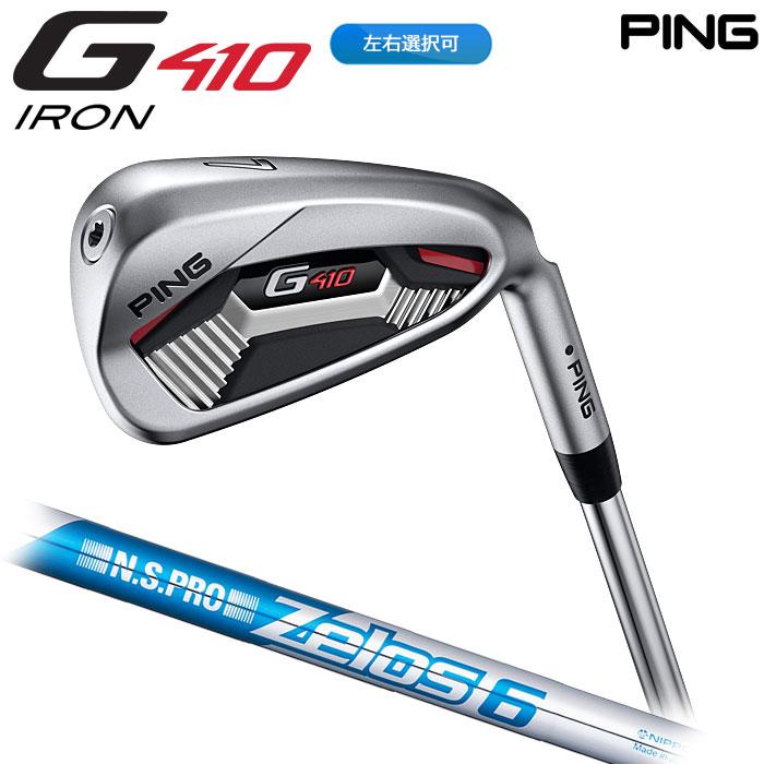 【左右選択可】PING ピン G410 アイアン ZELOS 6 7~PW (4本セット) 日本正規品 ping g410 IRON