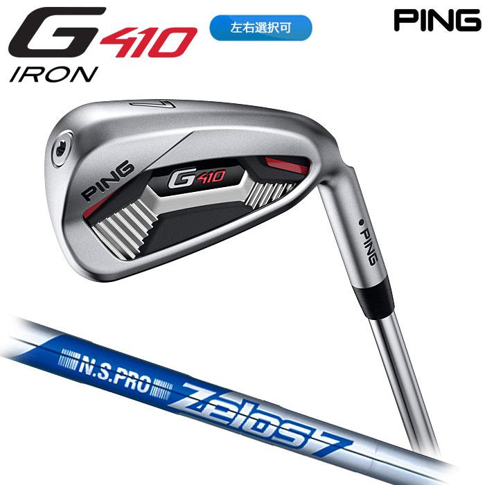 【左右選択可】PING ピン G410 アイアン ZELOS 7 7~PW (4本セット) 日本正規品 ping g410 IRON