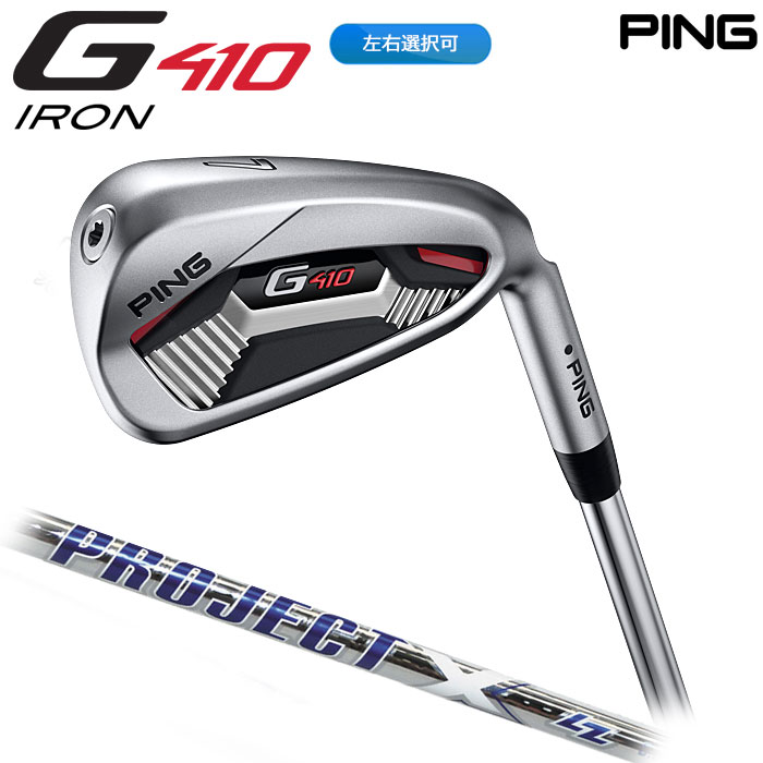 【4/16 01:59までポイントアップ!】【左右選択可】PING ピン G410 アイアン PROJECT X LZ 4~LW (10本セット) 日本正規品 ping g410 IRON