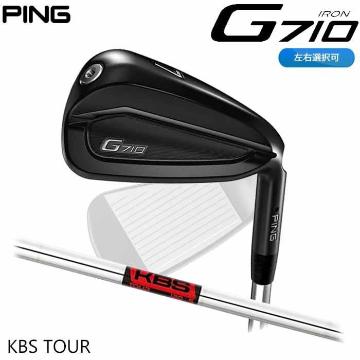 【左右選択可】PING ピン G710 アイアン KBS TOUR 単品 1本 日本正規品