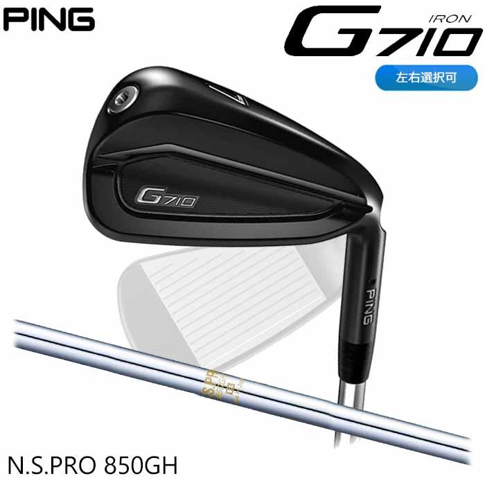 【左右選択可】PING ピン G710 アイアン N.S.PRO 850 5~PW (6本セット)日本正規品